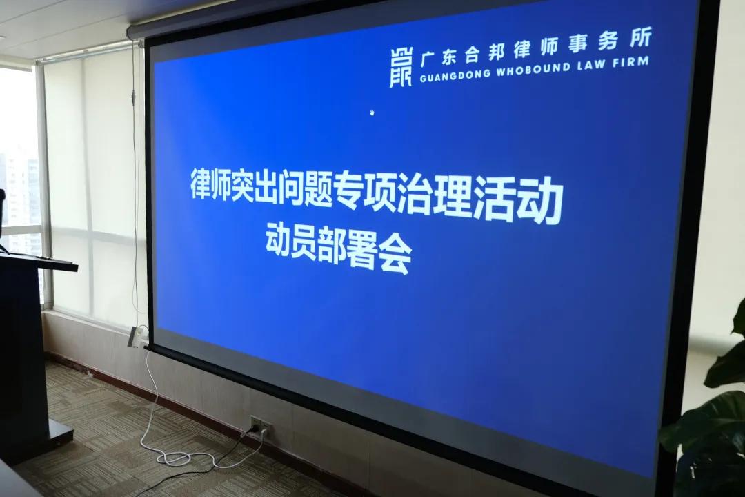 合邦要闻 | 合邦所召开律师行业突出问题专项治理活动会议